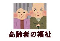 高齢者の福祉