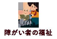 障がい者の福祉